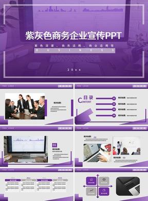 紫灰色深邃商务企业宣传PPT模板.pptx