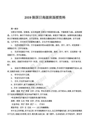 2009陈国日高级班面授资料[完整版]+大量案例.pdf