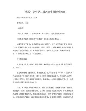 二胡兴趣小组活动教案.doc