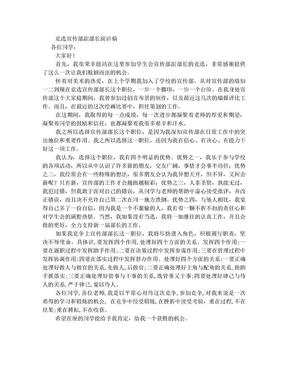 竞选宣传部副部长演讲稿.doc