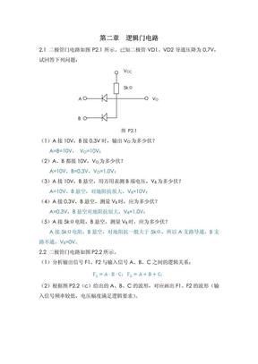 数字电子技术(高吉祥)_课后答案2.pdf