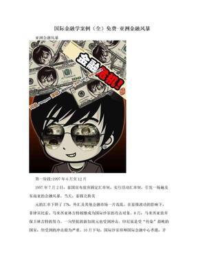 国际金融学案例(全)免费-亚洲金融风暴.doc