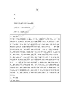 关于庆祝新中国成立65周年活动策划书.doc