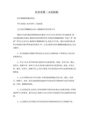 医疗器械购销廉洁协议范本.doc