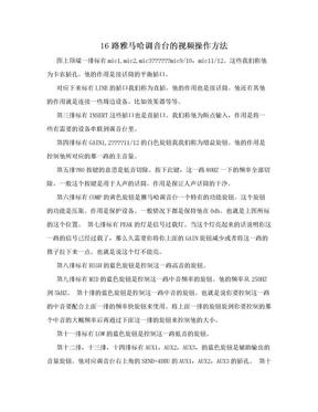 16路雅马哈调音台的视频操作方法.doc