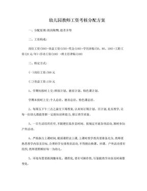幼儿园教师工资考核分配方案(修改).doc