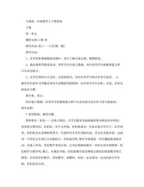 人教版小学一年级数学教案(上下册).doc