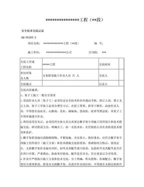 架子工安全技术交底记录.doc