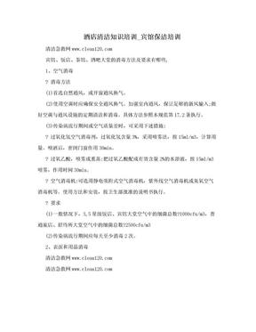 酒店清洁知识培训_宾馆保洁培训.doc