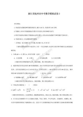 2019-2020学年最新浙江省杭州市中考数学模拟试卷(3)及答案解析.doc