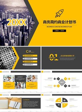 简约大气商务风格橙黑色简约商业计划书PPT模板.pptx
