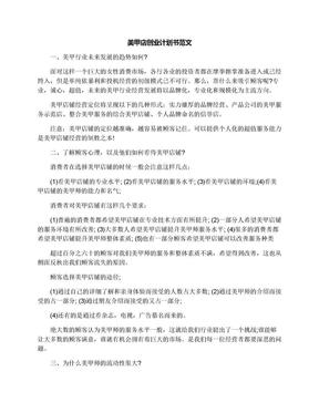 美甲店创业计划书范文.docx
