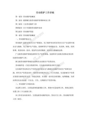 劳动保护工作讲稿.doc