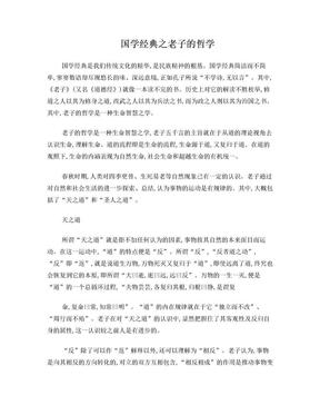 国学经典之老子的哲学.doc
