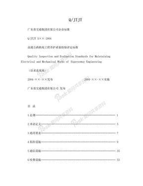 集团高速公路机电工程养护质量检验评定标准.doc