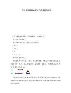 巧移火柴棒游戏训练方法及训练题库.doc