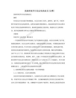 浅谈传统节日法定化的意义(完整).doc