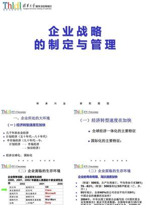 竞争战略-企业战略的制定与管理.ppt