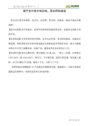 南宁会计优才培训班,签合同包就业.doc