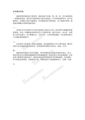 云南省初中成长记录手册家长期末评价.doc