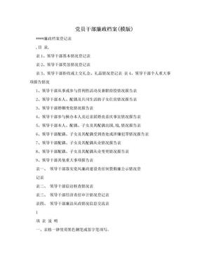 党员干部廉政档案(模版).doc