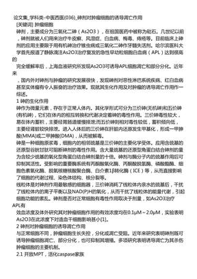 论文集_学科类-中医西医(036)_砷剂对肿瘤细胞的诱导凋亡作用.PDF