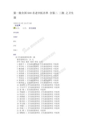 第一批全国500名老中医名单 含第二 三批 之卫生部.doc