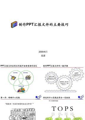 PPT技巧大全(受益终生).ppt