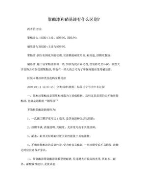 聚酯漆与硝基漆.doc