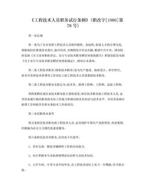 《工程技术人员职务试行条例》(职改字[1986]第78号).doc