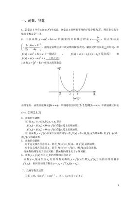 高中文科数学公式.doc