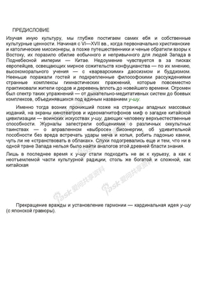 武术-俄语.doc