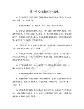 三年级科学复习资料.doc