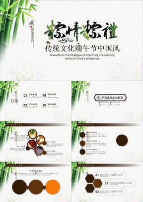 端午节传统文化中国风ppt模板
