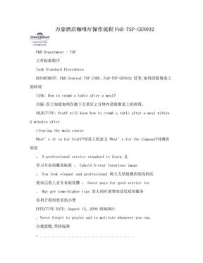 万豪酒店咖啡厅操作流程FnB-TSP-GEN032.doc