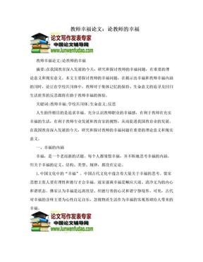 教师幸福论文:论教师的幸福.doc