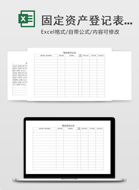 固定资产登记表excel模板.xls