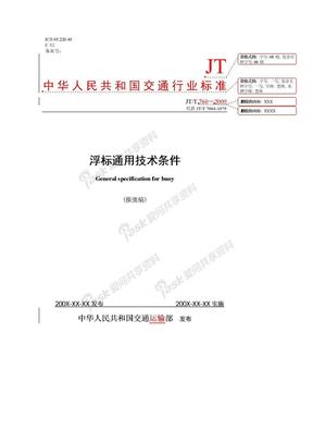 浮标通用技术条件(报批稿).doc