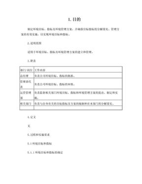 BTLJ-5.4.1Z01-01环境目标指标及管理方案管理程序