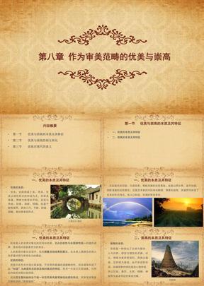 第八章优美和崇高(修改版).ppt