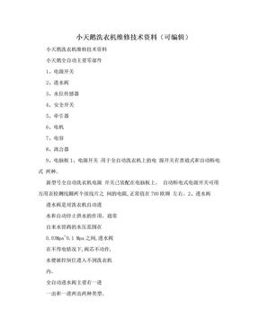 小天鹅洗衣机维修技术资料(可编辑).doc