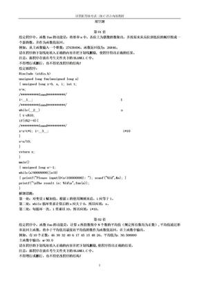 c语言二级考试题-内部资料.doc