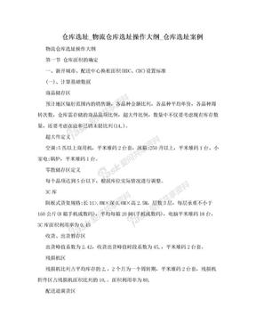 仓库选址_物流仓库选址操作大纲_仓库选址案例.doc