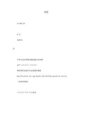 网络预约出租汽车运营服务规范(征求意见稿)201608.doc