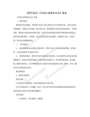 [教学设计]《中国古典舞基本功》教案.doc