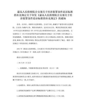 最高人民检察院 公安部关于经济犯罪案件追诉标准的补充规定[1].doc