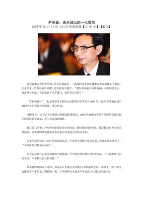尹明善:离开政坛的一代儒商.doc