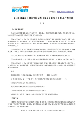2013初级会计职称考试试题《初级会计实务》历年经典回顾 1.3.doc