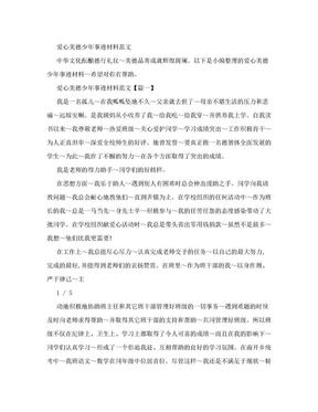 爱心美德少年事迹材料范文.doc