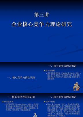 企业核心竞争力理论研究.ppt